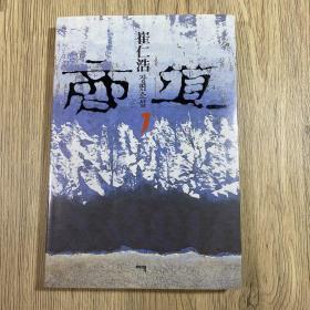 商道(韩文版 带盒子 五册全)