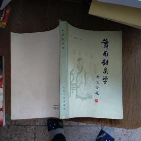 实用针灸学  实物拍图 现货  首页个人签名