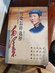 历史怎样选择毛泽东