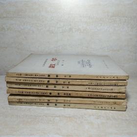 全日制十年制学校初中课本(试用本) 数学  全六册【8-85品  具体看图版本】