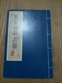 明信片:北京师范大学(10张全)