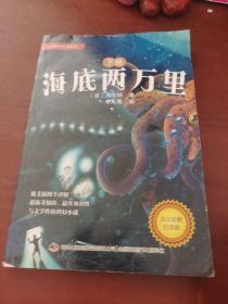 凡尔纳科幻小说系列 海底两万里(下册)