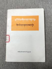 《哥达纲领批判》提要和注释 藏文 .