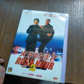 火拼时速(2)DVD光盘