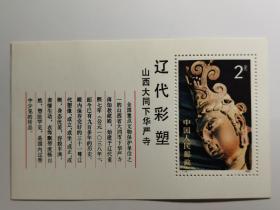 丅174M 辽代彩塑小型张邮票