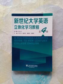 新世纪大学英语立体化学习教程 第4册