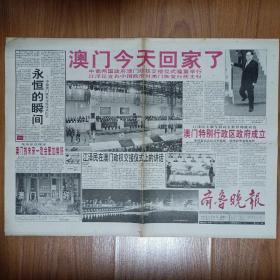重齐鲁晚报1999年12月20日 澳门回归纪念报纸