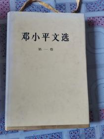 邓小平文选(第1卷)精装本