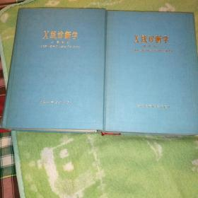 X线诊断学——插图部分 文字部分【2册合售】精装