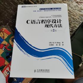 C语言程序设计:现代方法(第2版)