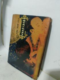 石点头.鸳鸯配.锦绣衣中国古典小说名著百部 中国戏剧出版社