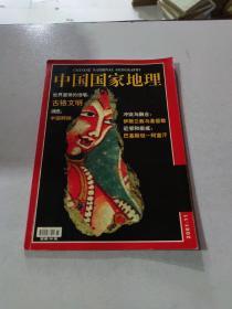 中国国家地理 2001 11