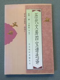 历代文房四宝谱选译