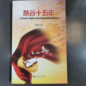 慧谷十五年:上海交通大学国家大学科技园中的国家级孵化器