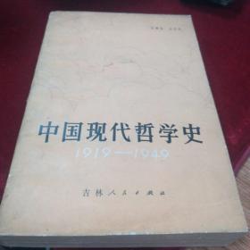 中国现代哲学史(1919-1949)