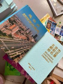 北京市朝阳区地名志+ 北京市朝阳区地名录(2册 精装)