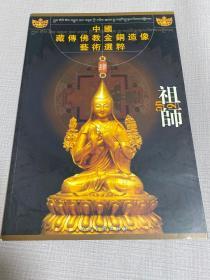 中国藏传佛教金铜造像艺术选粹全五册(4册合售)缺第五册