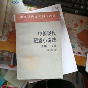 中国现代短篇小说选1918-1949  第二卷