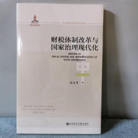 财税体制改革与国家治理现代化    正版新书未开封