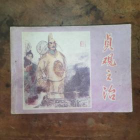 贞观之治(老版连环画1984年一版一印)