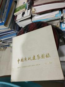 中国近代建筑图录,