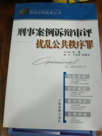 刑事案例诉辩审评:扰乱公共秩序罪