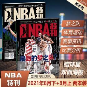 NBA特刊 2021年 8下+8上 两本