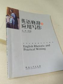 英语修辞与应用写作