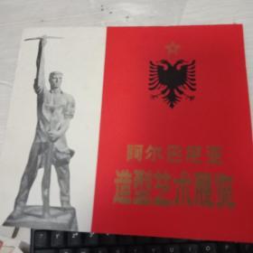 阿尔巴尼亚造型艺术展览(购买者:1967.12.23日下午3时在中国美术馆举行开幕式,康生李先念姚文元等中央首长参加了开幕式)