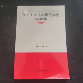 社会主义核心价值体系学习读本(2010年第2版)