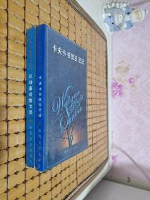 外国名家散文丛书:卡夫卡书信日记选、川端康成散文选(2册合售)