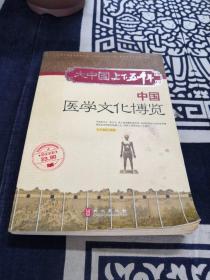 中国医学文化博览
