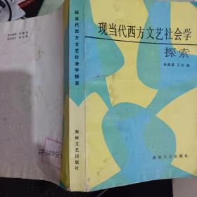 现当代西方文艺社会学探索