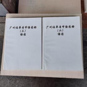 广州话单音节语图册 (第二,三册)语图 (二册合售)