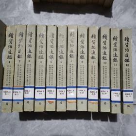 续资治通鉴(全十二册)1979年上海第4次印刷 (馆藏 自然旧)