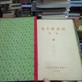毛主席诗词解释(油印本-1968年)《杭州大学图书馆翻印》