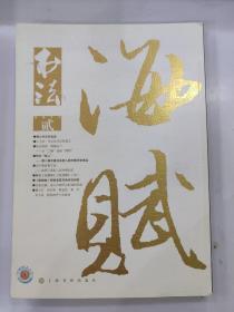 """书法2017年第2期傅山书法作品选;说文解字-""""春""""。"""