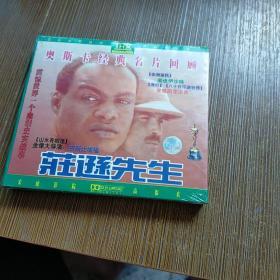 庄孙先生 又名 壮志豪情 CD光盘 未开封  实物拍图 现货