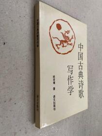 中国古典诗歌写作学
