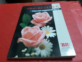 1988年/春季 中国出口商品交易会会刊
