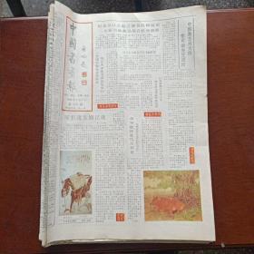 中国书画报(周报)1990年1月4日至1994年9月15日共196份,1990-1992年为四开四版,93年以后改为四开八版,八版共67份