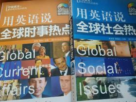 1 用英语说全球时事热点     2 用英语说全球社会热点   (无光盘)