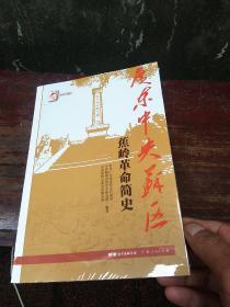 红色广东丛书:广东中央苏区蕉岭革命简史