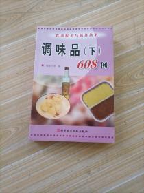 食品配方与制作丛书调味品(下)608例