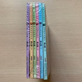 亲爱的笨笨猪系列(全六册)全新未开封