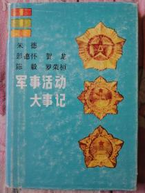 朱德 彭德怀 贺龙 陈毅 罗荣桓 军事活动大事记(精装)