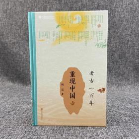 杨泓签名钤印《考古一百年:重现中国》(16开 布脊精装,一版一印, 四色印刷)