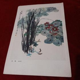 8开文革前后老画片(印刷品):《晨曦》郭味蕖作