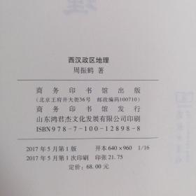 西汉政区地理   一版一印   精装