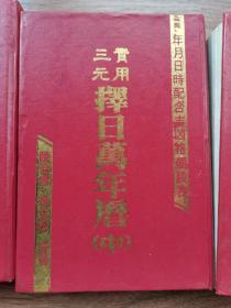 三元实用择日万年历(精装上中下三册全)。内有红蓝笔评点,以图为准,老旧书不退货。